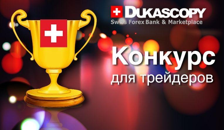 Форекс демо конкурсы с реальными призами