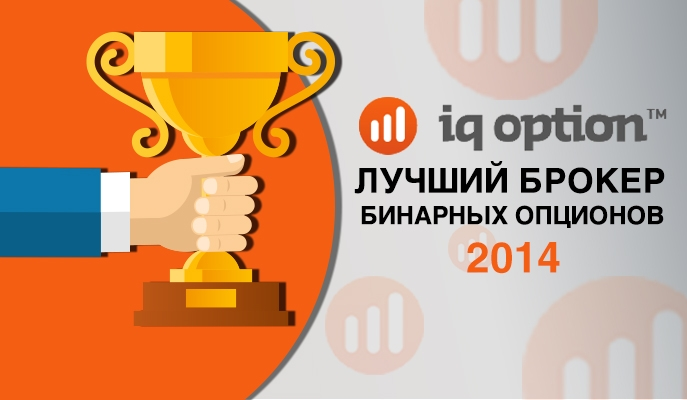 Лучший Брокер Бинарными Опционами В России