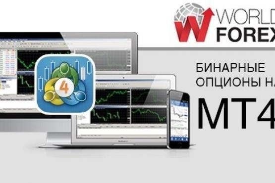 Wforex Бинарный Опционы Отзывы